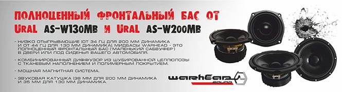 Ural Sound Warhead New (promo)